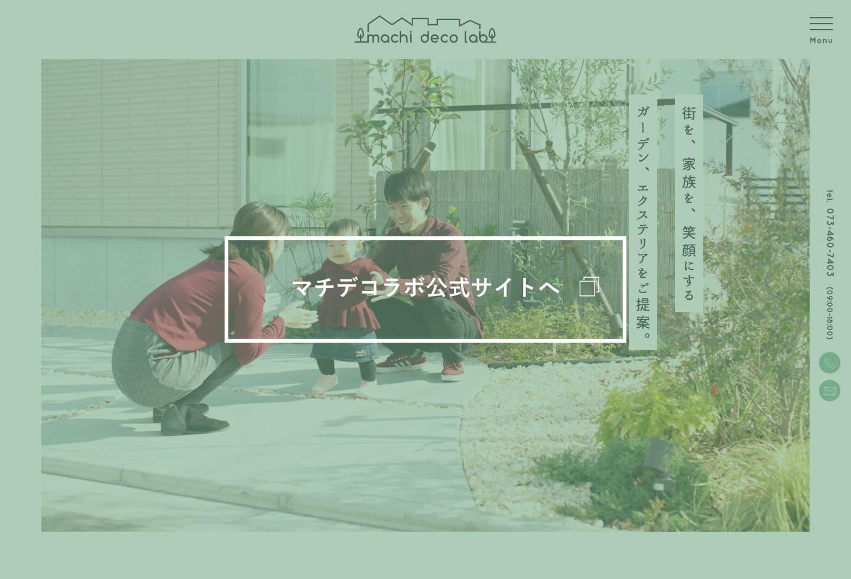 楽しく、オシャレに、暮らす。machi decolab Produced by YESTAGE