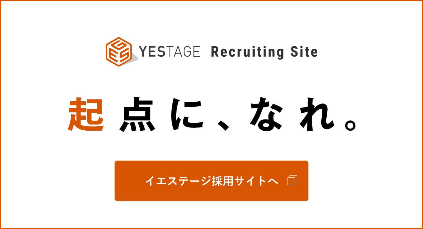 YESTAGE Recruiting Site 起点に、なれ。