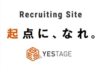 Recruiting Site 起点に、なれ。 YESTAGE